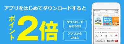 yahoo!ショッピングアプリ はじめてダウンロードでポイント2倍
