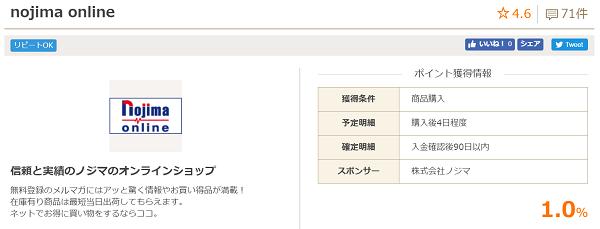 お財布.com ノジマオンライン案件
