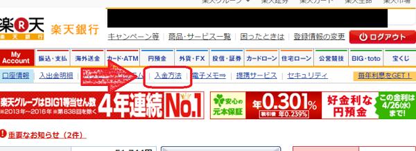ゆうちょ銀行→楽天銀行 やり方①