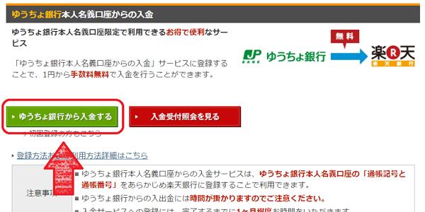 ゆうちょ銀行→楽天銀行 やり方②