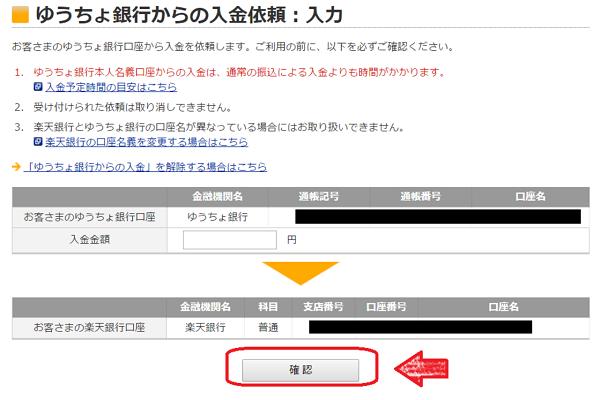 ゆうちょ銀行→楽天銀行 やり方③