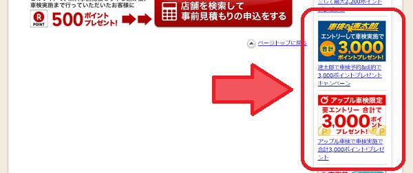 楽天車検 速太郎 アップル車検