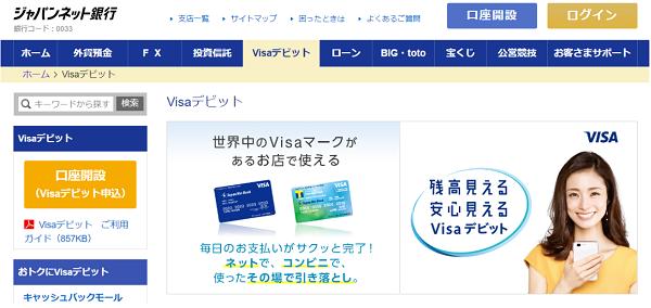ジャパンネット銀行 VISAデビットカード