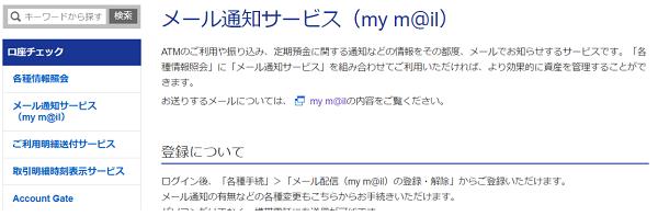 ジャパンネット銀行 メール通知サービス