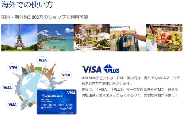 ジャパンネット銀行 VISAデビットカード 海外利用