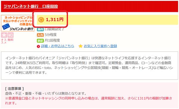 えんためねっと ジャパンネット銀行案件