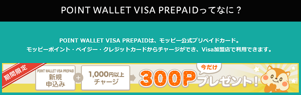 モッピー POINT WALLET VISA PREPAID
