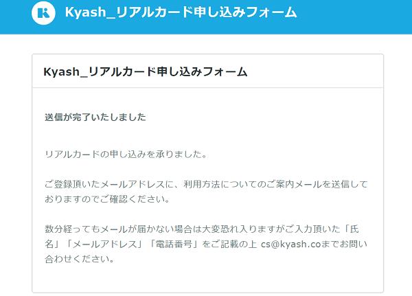 すぐたま Kyashリアルカード作成案件 完了