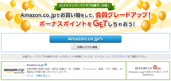 ECナビ Amazon(アマゾン)案件