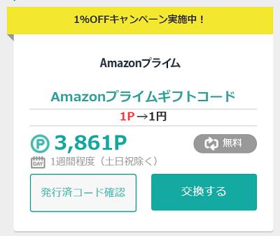 モッピー Amazonプライム年会費