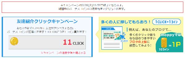 モッピー 友達紹介クリックキャンペーン