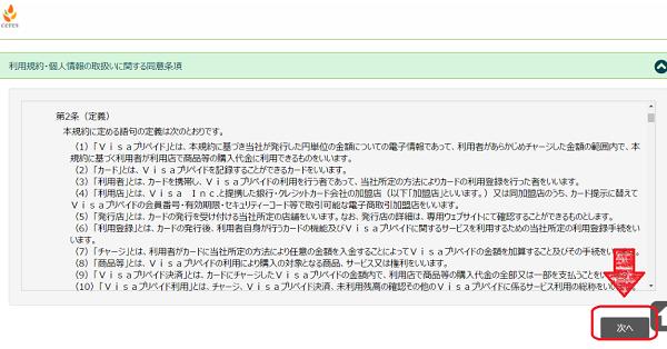 POINT WALLET VISA PREPAID 登録方法②