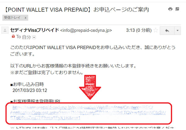 POINT WALLET VISA PREPAID 登録方法③