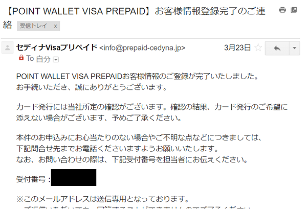 POINT WALLET VISA PREPAID 登録方法⑦
