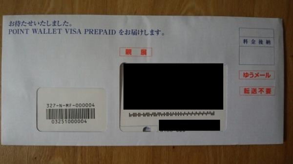 POINT WALLET VISA PREPAID 登録方法⑧