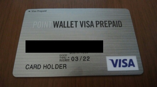 POINT WALLET VISA PREPAID 登録方法⑨