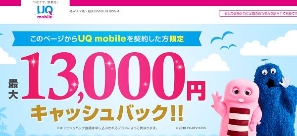 UQモバイル 公式キャンペーン