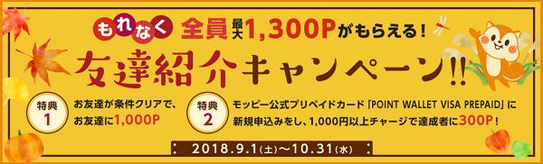 モッピー 友達紹介キャンペーン