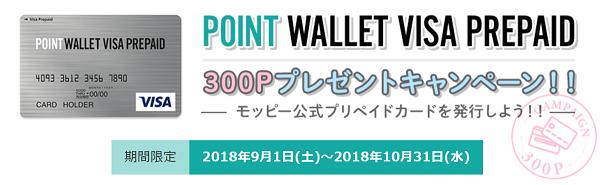 POINT WALLET VISA PREPAID発行キャンペーン