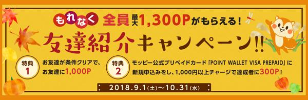 モッピー 秋のお友達紹介キャンペーン