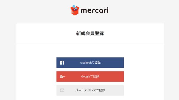 WEB版メルカリ TOPページ②