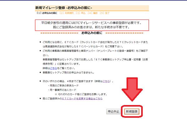 ETCマイレージサービス 新規登録②