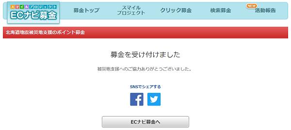 北海道地震募金③