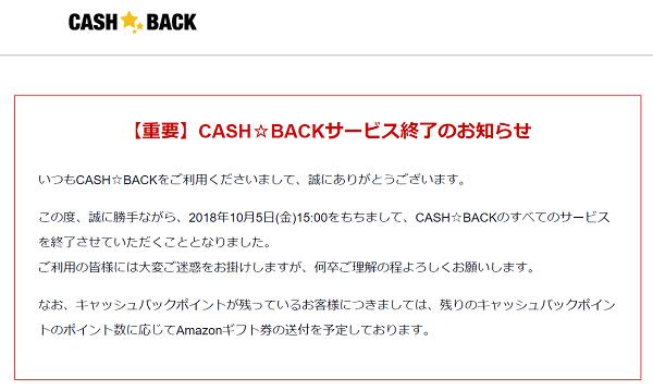 CASH☆BACK終了告知