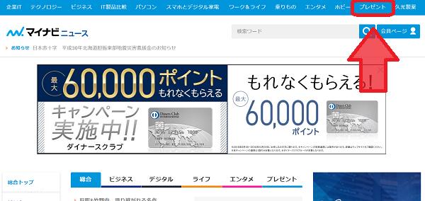 マイナビニュース 読者プレゼント