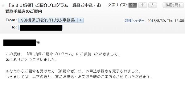 SBI損保自動車保険 紹介キャンペーン