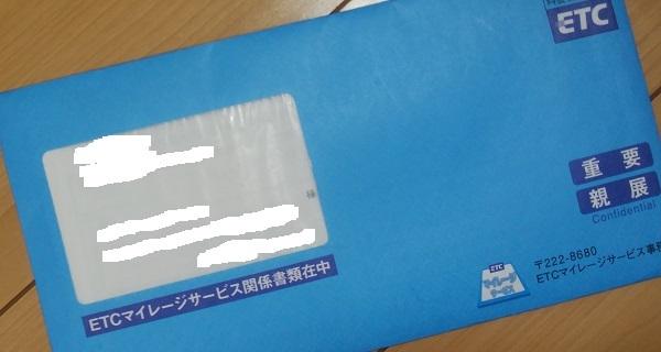 ETCマイレージ 封筒