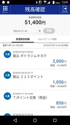 ジャパンネット銀行 スクショ
