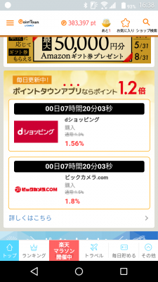 ポイントタウンアプリ dショッピング案件 1.56倍