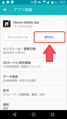 nielsen(ニールセン)アプリ ON・OFF⑤