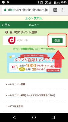 レシータブル 利用登録②