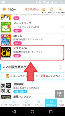 ポイントタウンアプリ オススメCM