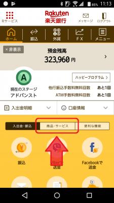 CASHb for 楽天銀行 やり方①
