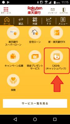 CASHb for 楽天銀行 やり方②