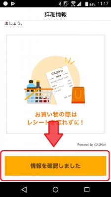 CASHb for 楽天銀行 やり方⑤