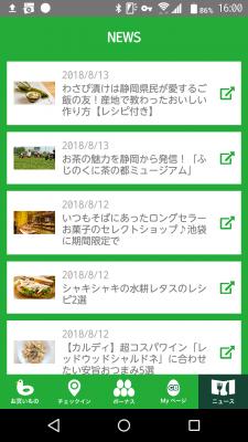CASHb ニュースメニュー