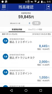ジャパンネット銀行 2018年8月