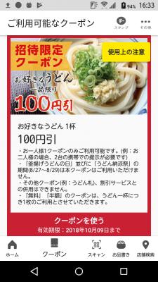 丸亀製麺 招待クーポン
