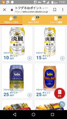トクダネdeポイント ラインアップ商品①