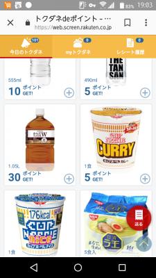トクダネdeポイント ラインアップ商品③
