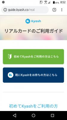 Kyash 初期設定③