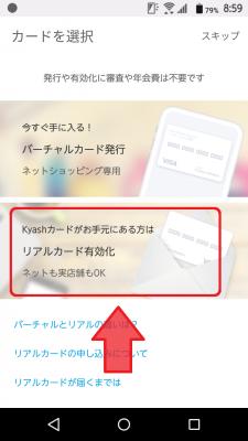 Kyash 初期設定④