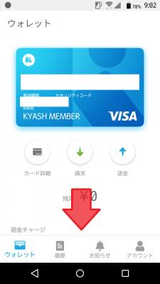 Kyash 初期設定⑤