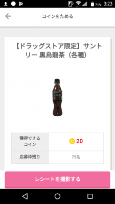 itsmon 黒烏龍茶案件