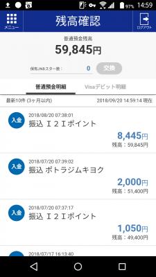 ジャパンネット銀行 残高 2018年9月