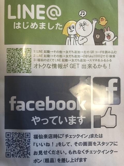 三川寿し 福仙 SNS